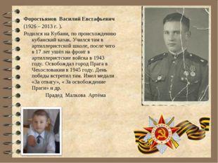 Форостьянов Василий Евстафьевич (1926 – 2013 г. ). Родился на Кубани, по прои