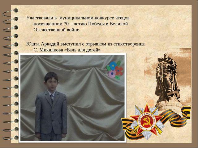 Участвовали в муниципальном конкурсе чтецов посвящённом 70 – летию Победы в В...