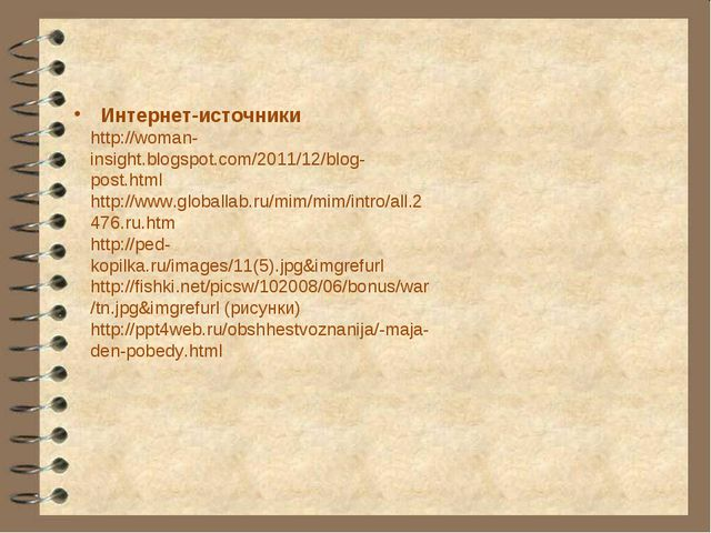 Интернет-источники http://woman-insight.blogspot.com/2011/12/blog-post.html h...