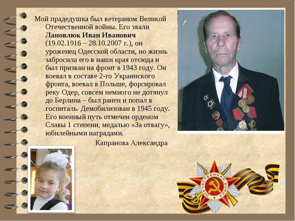 Мой прадедушка был ветераном Великой Отечественной войны. Его звали Лановлюк...