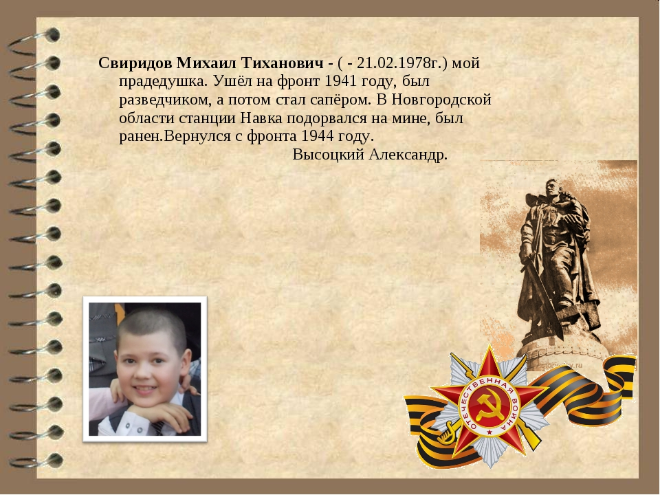 Свиридов Михаил Тиханович - ( - 21.02.1978г.) мой прадедушка. Ушёл на фронт...