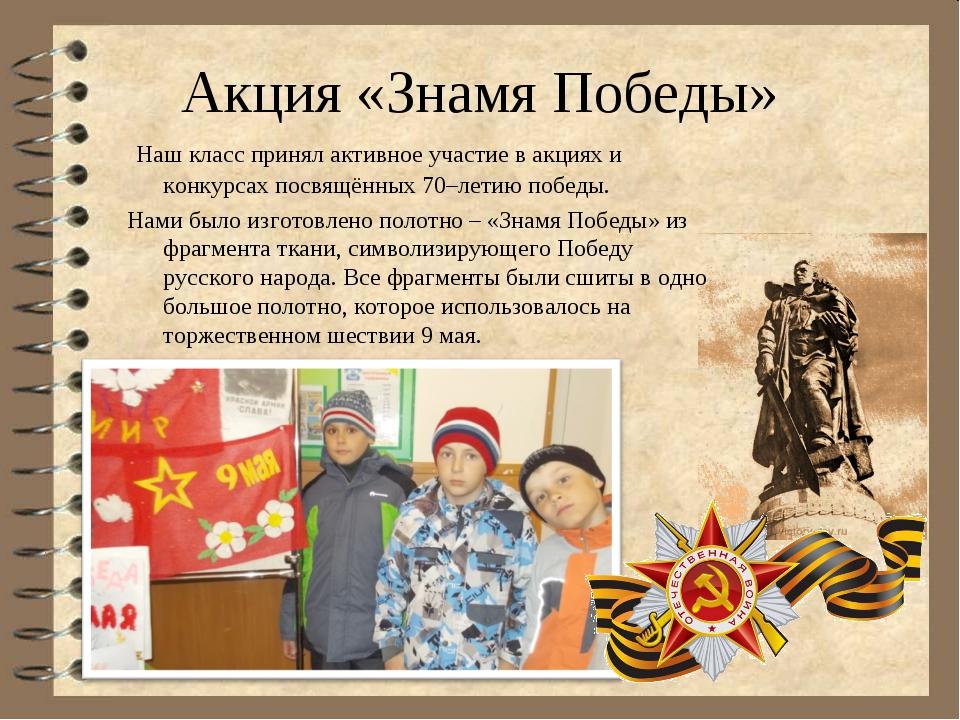 Акция «Знамя Победы» Наш класс принял активное участие в акциях и конкурсах п...