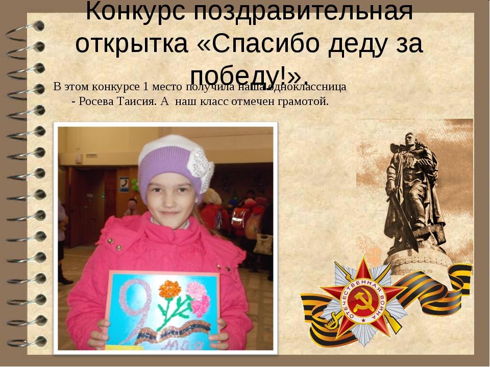 Конкурс поздравительная открытка «Спасибо деду за победу!». В этом конкурсе 1...
