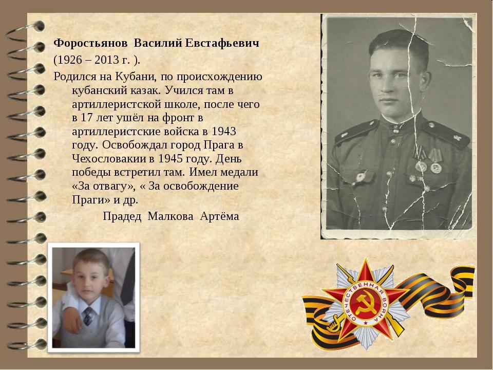 Форостьянов Василий Евстафьевич (1926 – 2013 г. ). Родился на Кубани, по прои...
