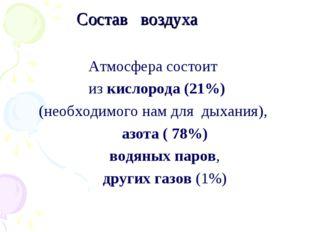 Состав воздуха Атмосфера состоит из кислорода (21%) (необходимого нам для ды