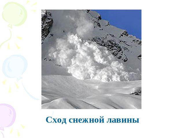 Сход снежной лавины