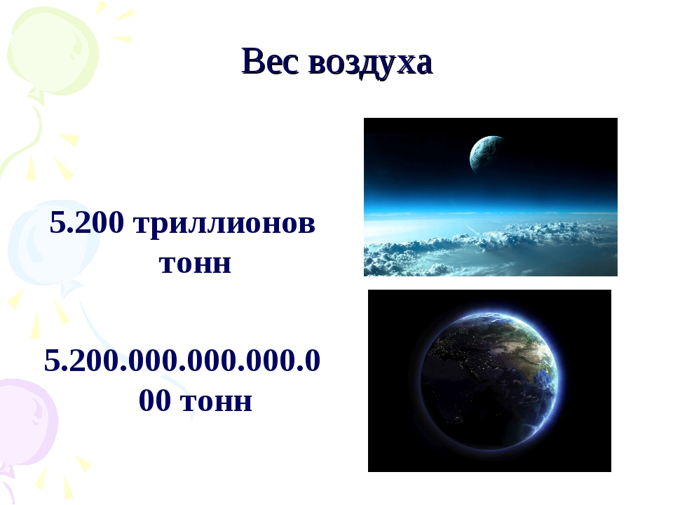 Вес воздуха 5.200 триллионов тонн 5.200.000.000.000.000 тонн