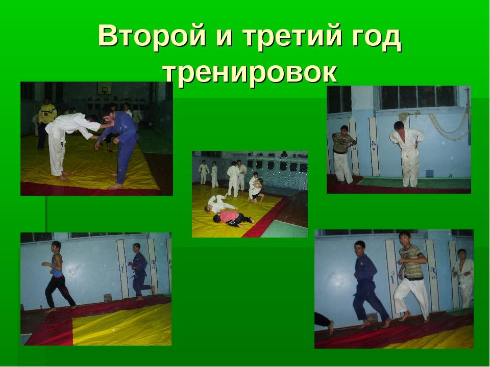 Второй и третий год тренировок