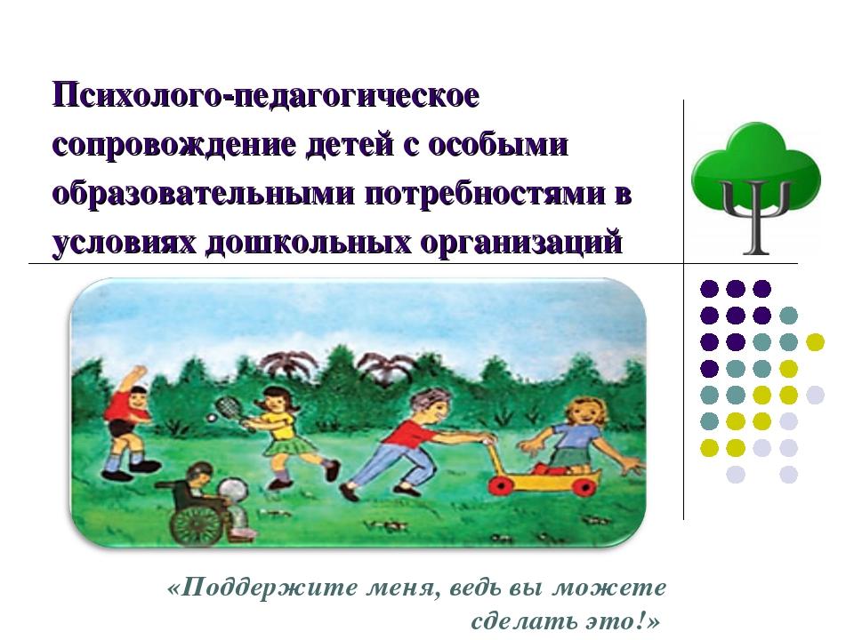 Психолого-педагогическое сопровождение детей с особыми образовательными потре...