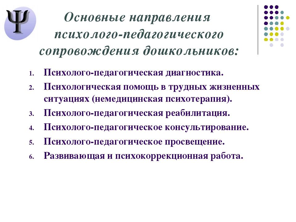 Основные направления психолого-педагогического сопровождения дошкольников: Пс...