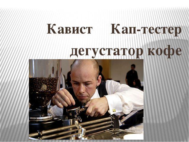 Кавист Кап-тестер дегустатор кофе