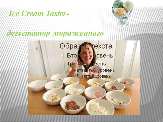 Ice Cream Taster- дегустатор мороженного