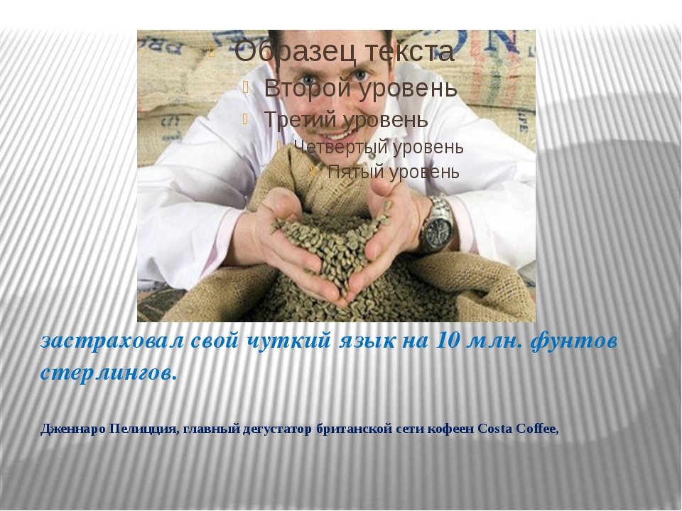 Дженнаро Пелицция, главный дегустатор британской сети кофеен Costa Coffee, за...