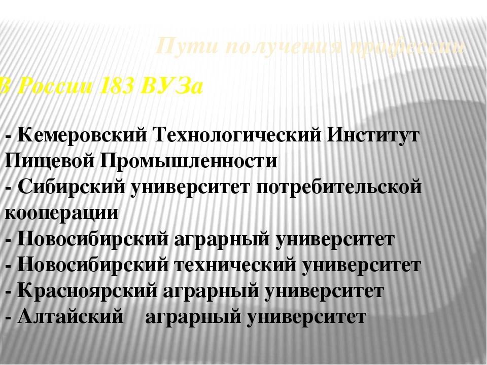 Пути получения профессии В России 183 ВУЗа - Кемеровский Технологический Инст...