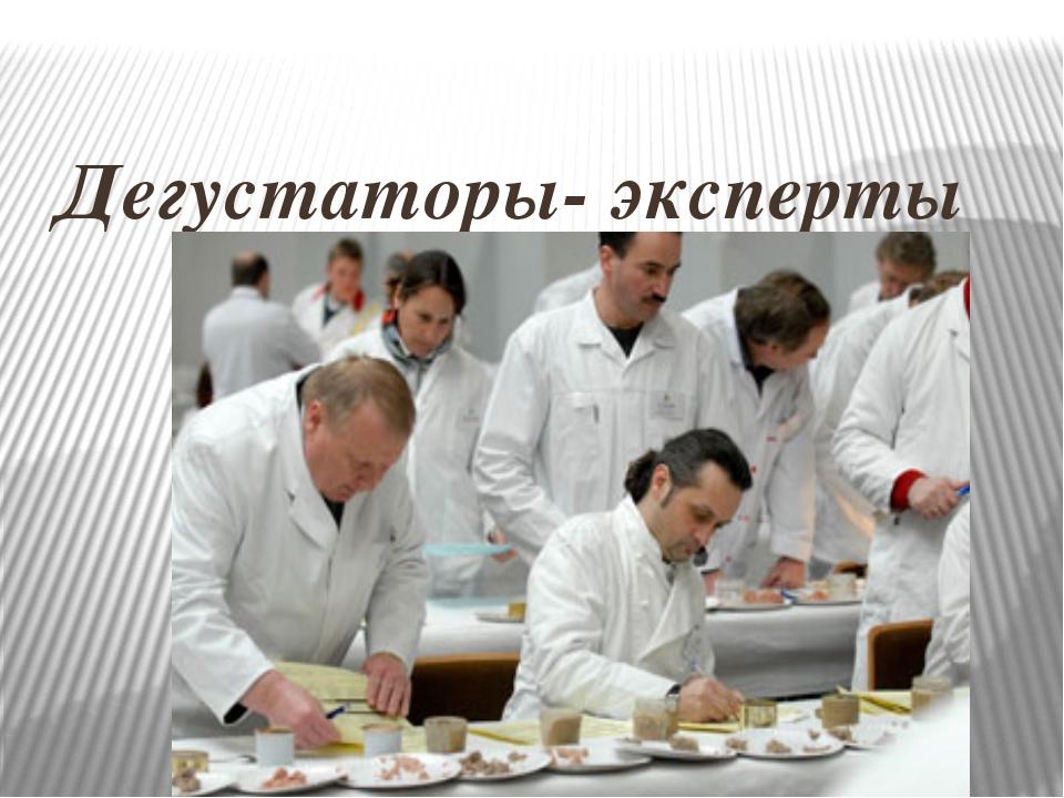 Дегустаторы- эксперты