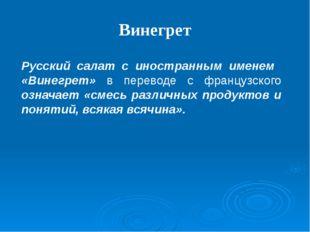 Винегрет Русский салат с иностранным именем «Винегрет» в переводе с французск