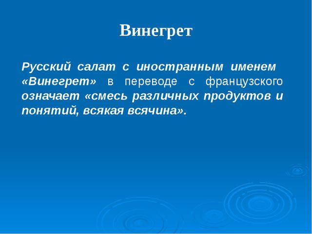 Винегрет Русский салат с иностранным именем «Винегрет» в переводе с французск...