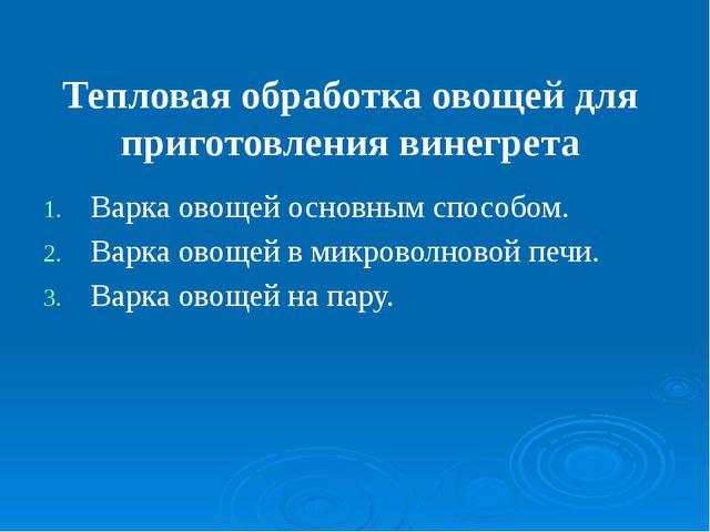 Тепловая обработка овощей для приготовления винегрета Варка овощей основным с...