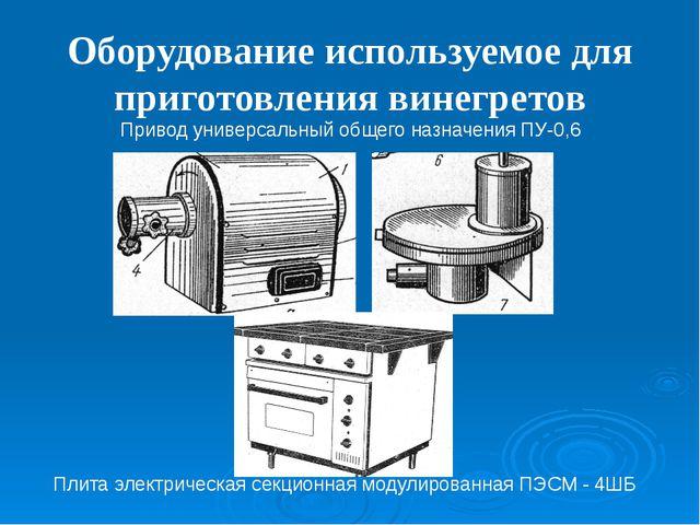 Оборудование используемое для приготовления винегретов Привод универсальный о...