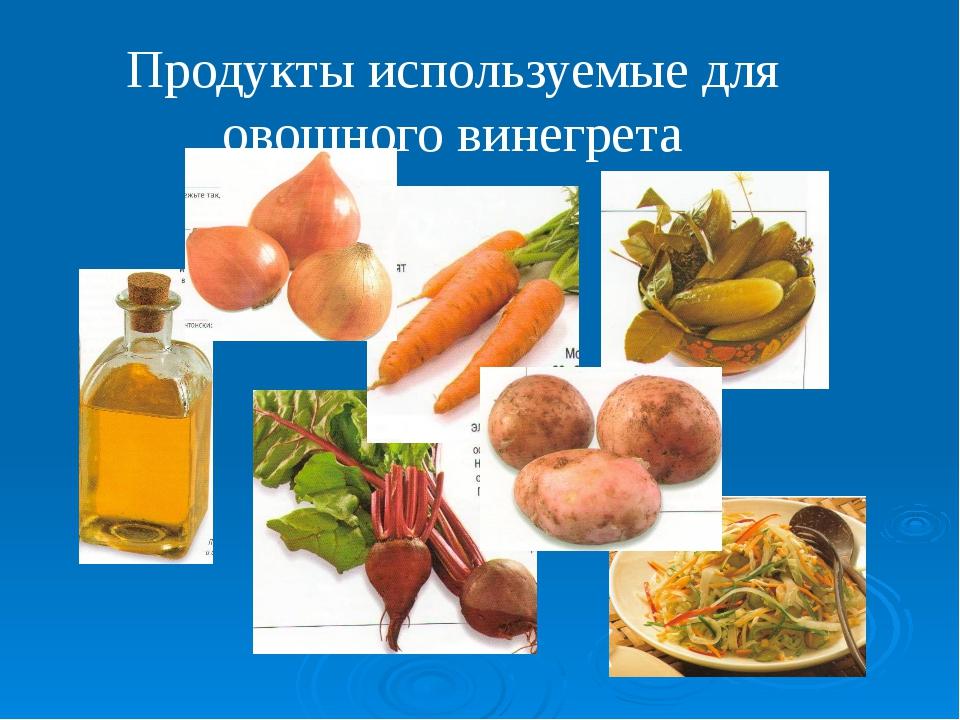 Продукты используемые для овощного винегрета