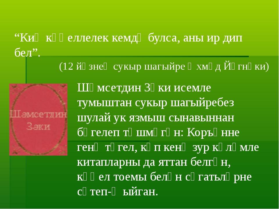 """""""Киң күңеллелек кемдә булса, аны ир дип бел"""". (12 йөзнең сукыр шагыйре Әхмәд..."""