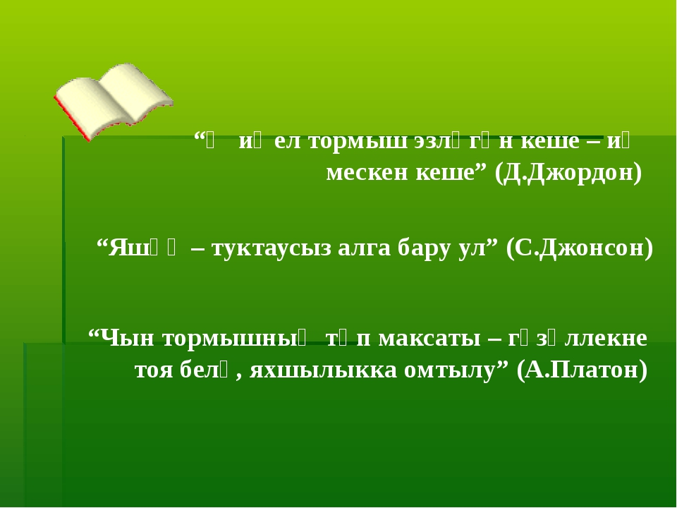 """""""Чын тормышның төп максаты – гүзәллекне тоя белү, яхшылыкка омтылу"""" (А.Платон..."""