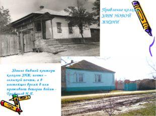 Правление колхоза ЗАРЯ НОВОЙ ЖИЗНИ Здание бывшей конторы колхоза ЗНЖ, позже –