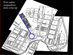 План карта микрорайона МОУ СОШ №3