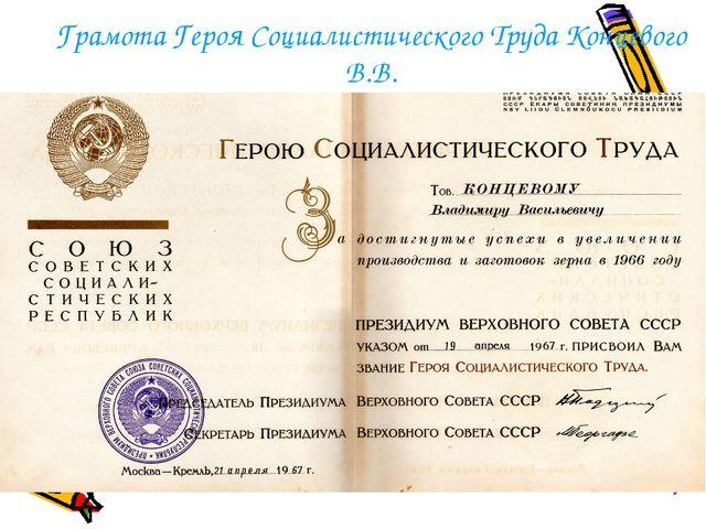 Грамота Героя Социалистического Труда Концевого В.В.