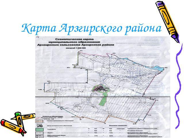 Карта Арзгирского района