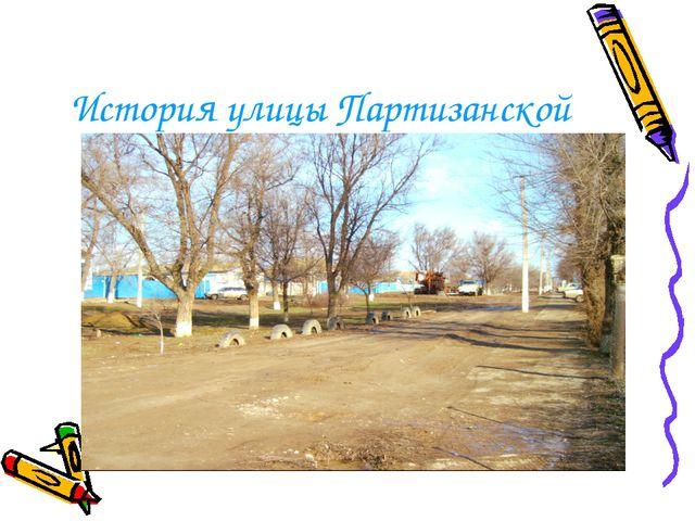 История улицы Партизанской