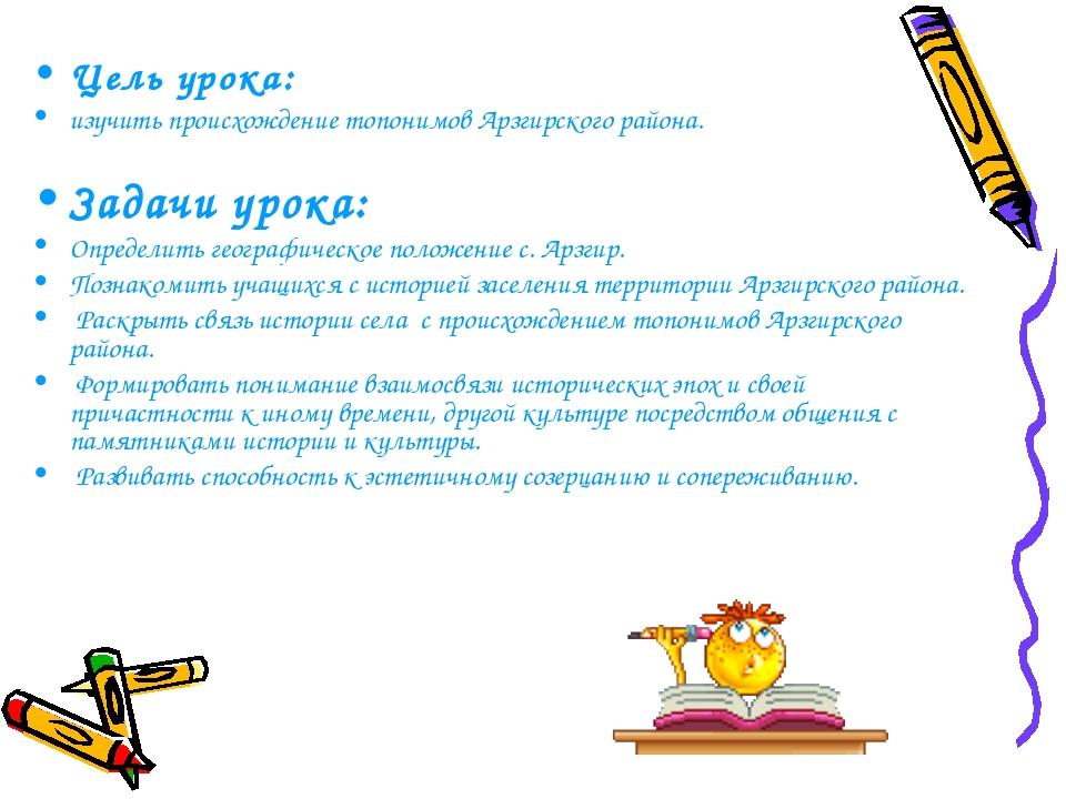 Цель урока: изучить происхождение топонимов Арзгирского района. Задачи урока:...