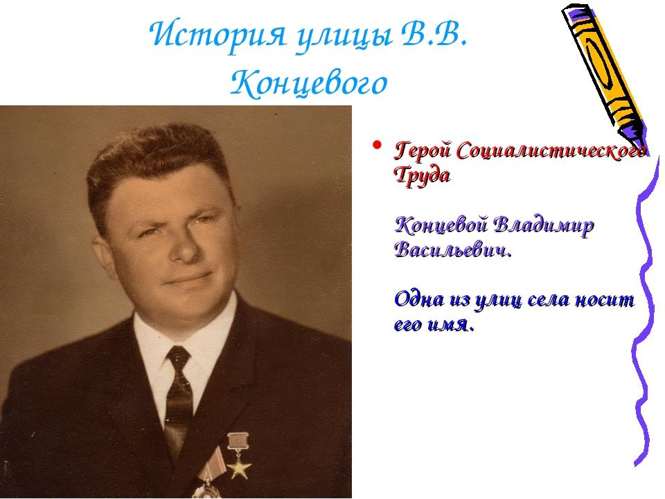 История улицы В.В. Концевого Герой Социалистического Труда Концевой Владимир...