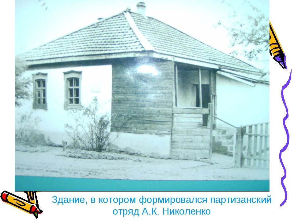 Здание, в котором формировался партизанский отряд А.К. Николенко