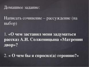 Домашнее задание: Написать сочинение – рассуждение (на выбор) 1.«О чем заста