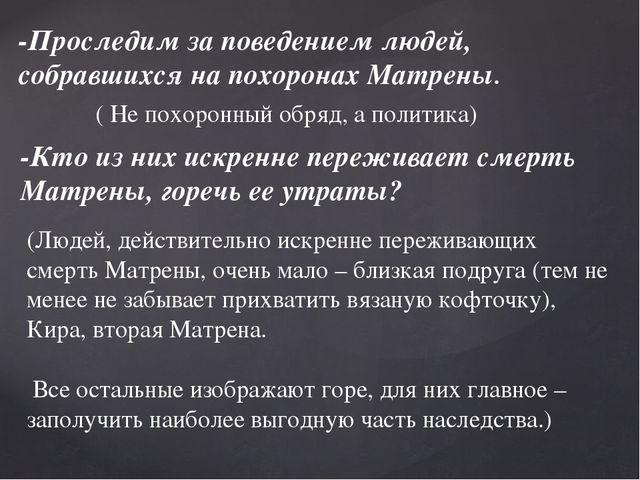 -Проследим за поведением людей, собравшихся на похоронах Матрены. ( Не похоро...