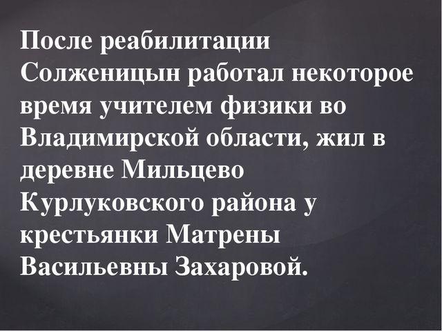 После реабилитации Солженицын работал некоторое время учителем физики во Влад...