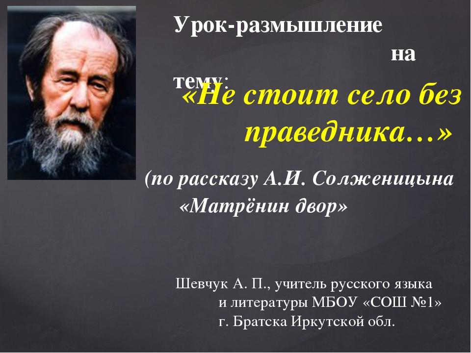 (по рассказу А.И. Солженицына «Матрёнин двор» Урок-размышление на тему: «Не...