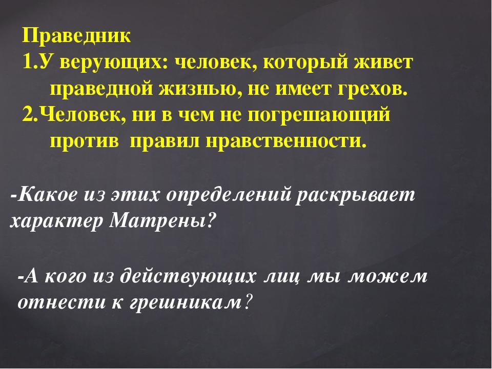 Праведник 1.У верующих: человек, который живет праведной жизнью, не имеет гре...