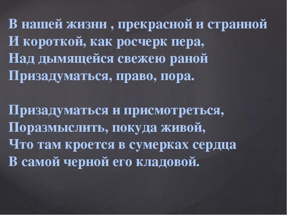 В нашей жизни , прекрасной и странной И короткой, как росчерк пера, Над дымящ...