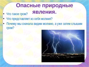 Опасные природные явления. Что такое гром? Что представляет из себя молния? П