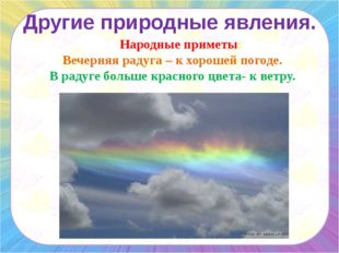 Другие природные явления. Народные приметы: Вечерняя радуга – к хорошей пого