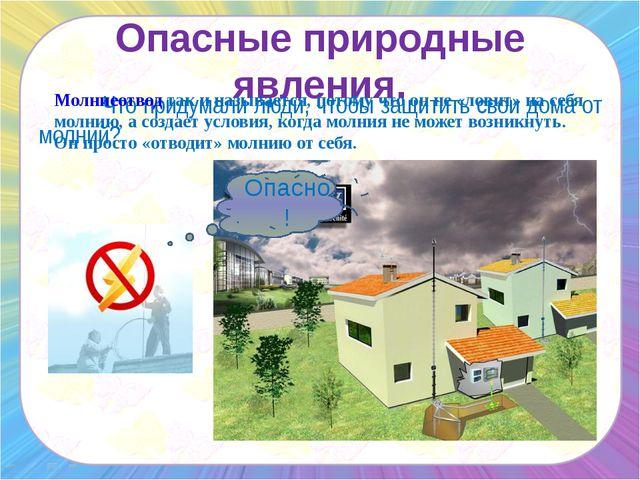 Опасные природные явления. Что придумали люди, чтобы защитить свои дома от...