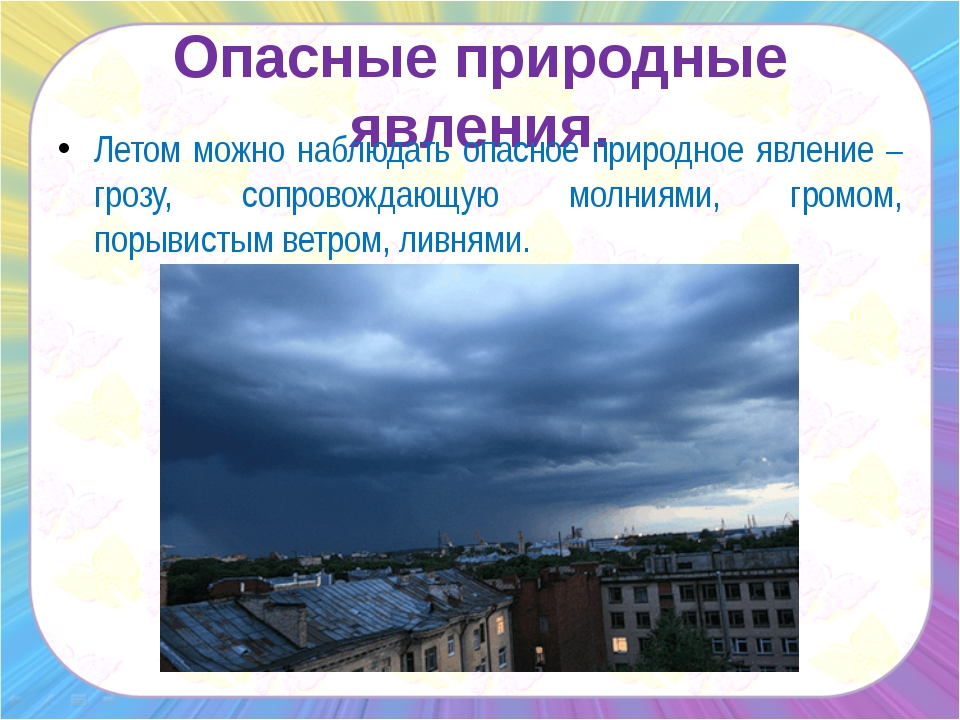 Опасные природные явления. Летом можно наблюдать опасное природное явление –...