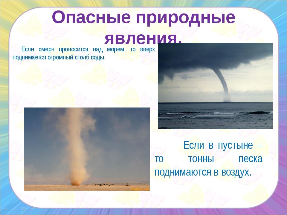 Опасные природные явления. Если смерч проносится над морем, то вверх подним...