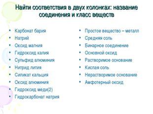 Найти соответствия в двух колонках: название соединения и класс веществ Карбо