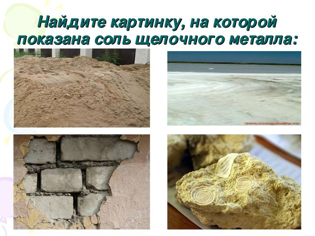 Найдите картинку, на которой показана соль щелочного металла: