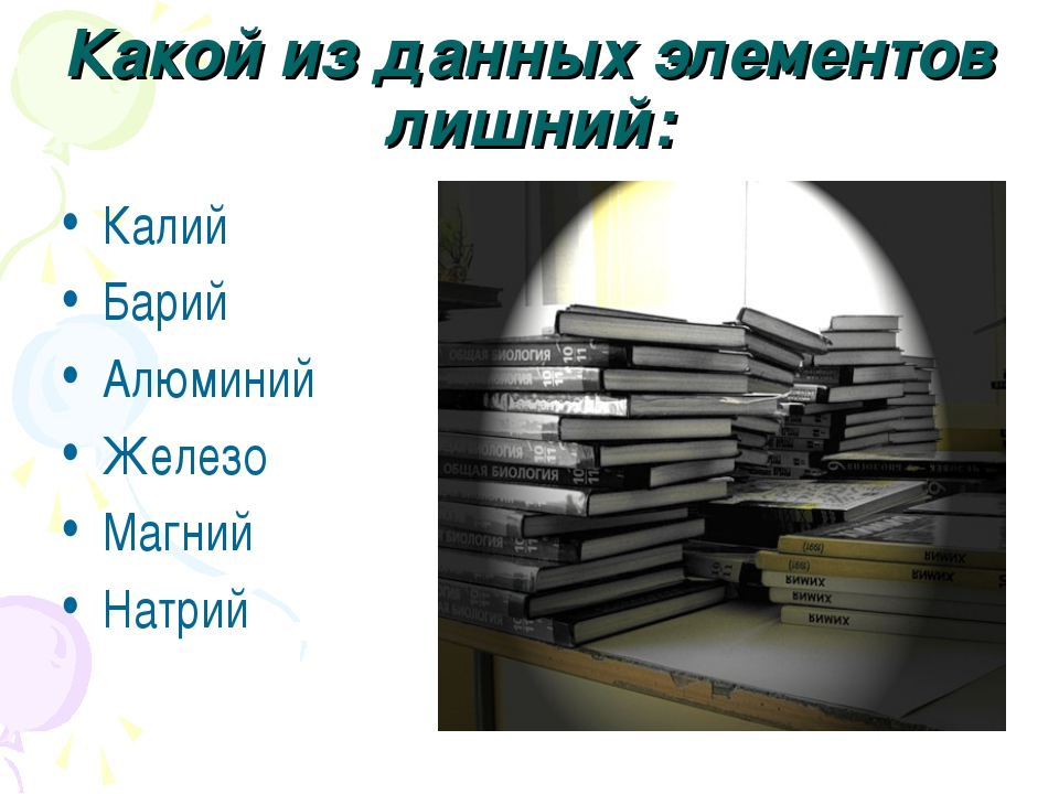 Какой из данных элементов лишний: Калий Барий Алюминий Железо Магний Натрий