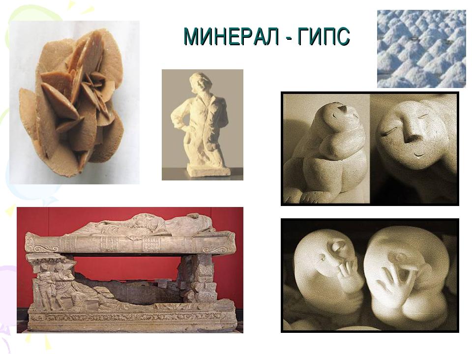 МИНЕРАЛ - ГИПС