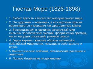 Гюстав Моро (1826-1898) 1. Любит яркость и богатство материального мира. 2. О